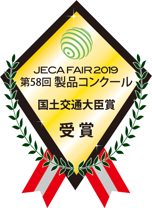 JECA FAIR 2019 第58回 製品コンクール 国土交通大臣賞