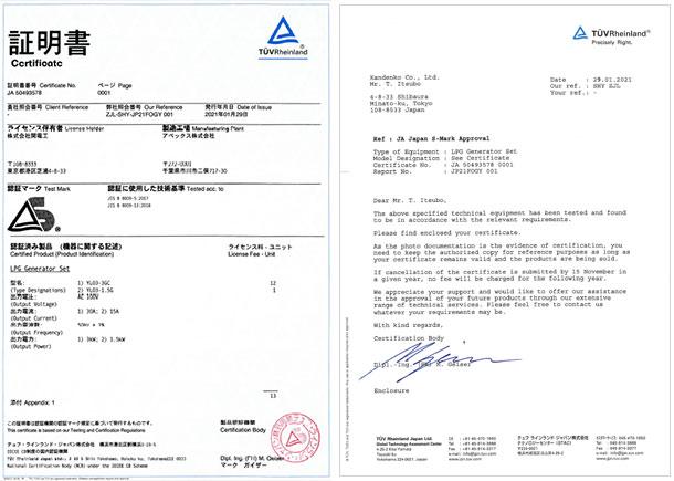 ドイツに本社を置く世界最大級の第三者試験認証機関)から電気安全認証を取得