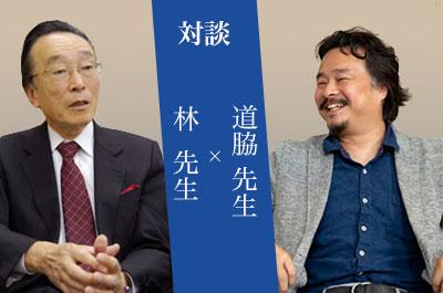 【対談】道脇先生×林先生