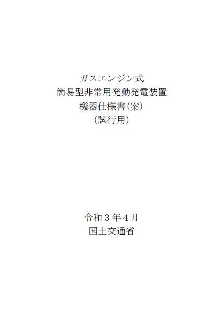 ガスエンジン式簡易型非常用発動発電装置機器仕様書(案)(試行用)